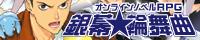 オンラインノベルRPG『銀幕★輪舞曲』